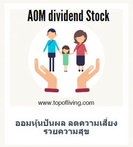 Dividend Stock