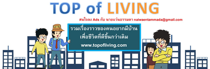 TOP OF LIVING